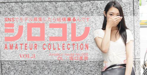 アジア天国 074 SNSでモデル募集したら結構来るんです シロコレ AMATEUR COLLECTION VOL3 MINA SAKAGUCHI / 坂口美奈