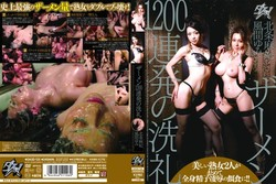 h3mqmkb2bbma DASD 125   1200 Semen Bukkake Asian Cum Bath. Maki Hojo, Yumi Kazama