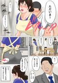 Natsume Benkei Nichijouteki ni Okaasan ni Dasu Seikatsu