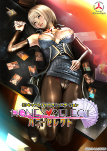 [ILLUSION] ハニーセレクト -Honey Select- + Patches