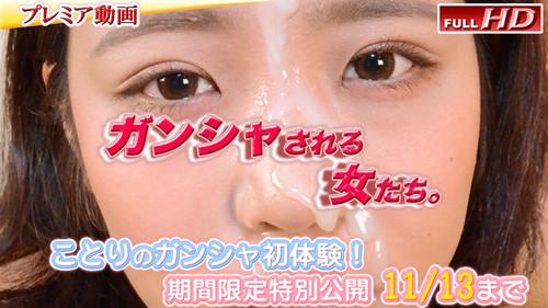 ガチん娘 gachip338 ことり -ガンシャされる女たち。9-